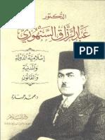 عبد الرازق السنهوري - إسلامية الدولة و المدنية و القانون