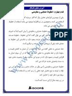آموزش تحلیل تکنیکال 4.pdf
