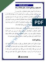آموزش تحلیل تکنیکال 5.pdf