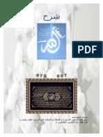 شرح الأسماء الحسنى للقونوي.doc