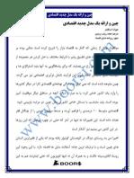 مقالات اقتصاد جهان 2.pdf