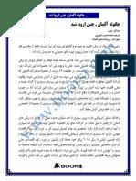مقالات اقتصاد جهان 1.pdf