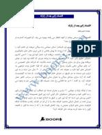 مقالات اقتصاد جهان 8.pdf