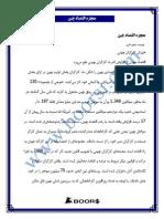 مقالات اقتصاد جهان 10.pdf
