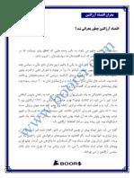 مقالات اقتصاد جهان 5  .pdf