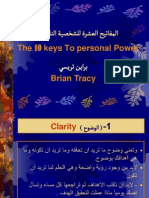 10 Keys for Successful Personality-Arabic--brian Tracy