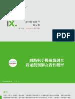 InsightXplorer Biweekly Report_20131115