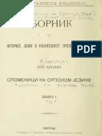 Стари српски записи и натписи I