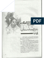 Daw.khin.Kyi.and.5persons.by.Hla.kuant