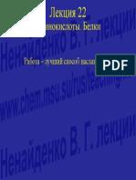 22_amino_acid_2006