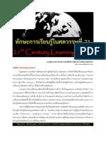 ทักษะการเรียนรู้ในศตวรรษที่-21