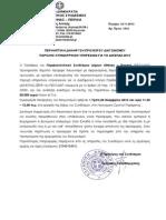 Περίληψη Διακήρυξης διαγωνισμου κτηνιατρικων υπηρεσιών 2014