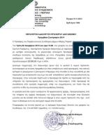 Περίληψη διακήρυξης για Ζωοτροφές 2014