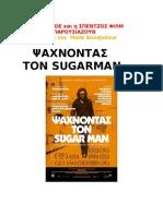Searching for Sugar Man - Δελτίο Τύπου