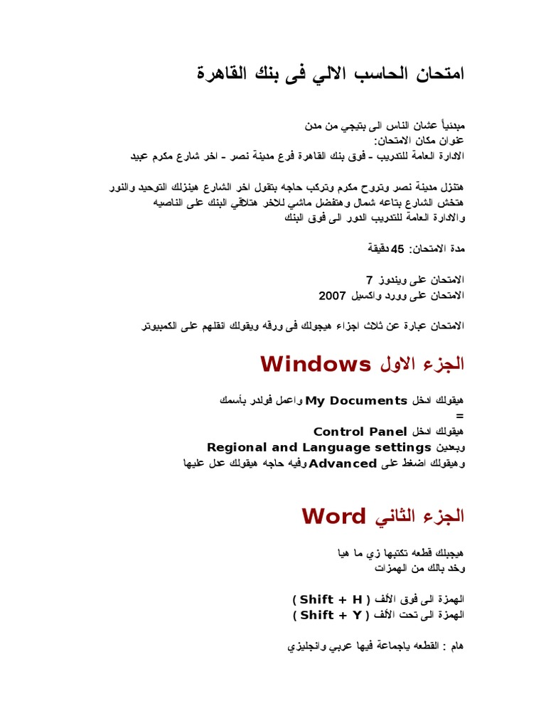 امتحان الحاسب الالي فى بنك القاهرة