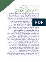 نقد كتاب  منطق أرسطو وأثره السلبي في بنية الفكر الإسلامي - الشيخ سعيد فودة