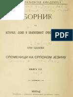 Стари српски записи и натписи III
