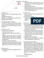 HSEB Nepali Model Question Class 11 Set 2