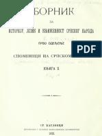 Стари српски записи и натписи IV