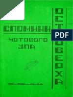 Spomyny Chotovoho UPA (Khrin)