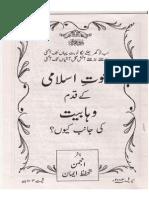 Dawat e Islami Key Kadam Wahbiyat Ki Janib Kyu