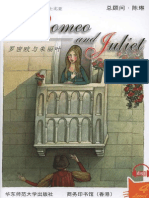 _4_9 Romeo and Juliet[1]