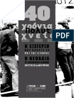 Μπροσούρα για την 40ή επέτειο της εξέγερσης του Πολυτεχνείου/ ΡΑΠαΝ-ΣΑΦΝ [εαακ]/ 2013