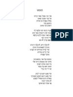 Song Darkeinuhebrew