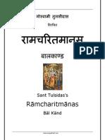 Ramcharitmanas- Bal-Kand