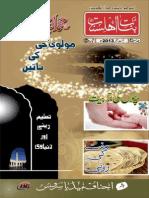 ماھنامہ بناتِ اھلِسُنت ۔ جلد نمبر4 ، شمارہ نمبر8-9 ۔ اگست-ستمبر 2013ء