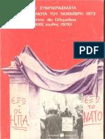 ΕΚΘΕΣΗ ΚΑΙ ΣΥΜΠΕΡΑΣΜΑΤΑ ΓΙΑ ΤΑ ΓΕΓΟΝΟΤΑ ΤΟΥ ΝΟΕΜΒΡΗ 1973