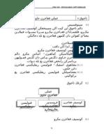 09 Isi Pelajaran_Tajuk8.doc