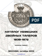 КАТАЛОГ НЕМЕЦКИХ ДВОЙНЫХ ТАЛЕРОВ 1839-1872
