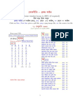 Lyrics Of Lalon Giti / songs   Recording   Computer Related