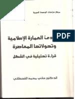 مبادئ العمارة الإسلامية و تحولاتها المعاصرة