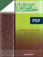 خصائص القرآن الكريم.pdf