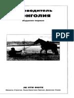 30 Монголия (Пти Фюте)