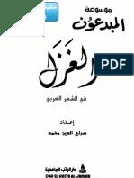 موسوعة روائع الشعر العربي 07 - الغزل