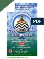 Ek Shandar Karamat (Gujarati) by Khalifa-E-Huzur Mufti-E-Azam,Hazrat Allama Abdul Sattar Hamdani(Maddazillahul Aali)