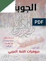 72c6578fd 41- الجوبة مجلة - Aljoubah Magazine سكاكا الجوف السعودية