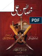 Khasais E Ali Urdu Translation
