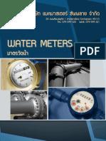 Water Meter Catalog