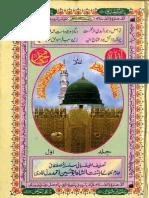 Madan ul Anwar fi kashful Asrar Al maroof Makhzan ul Salat ala Al nabi al Mukhtar Vol 1