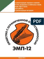 """Презентация ООО """"ЭМП-12"""""""