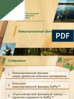 Презентация фанеры SyPly