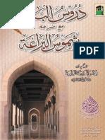 Durus Al Balagah