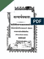 Hindi Ajmer 1899