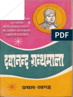 Hindi Ajmer 1983 - Shatabdi Sanskaran