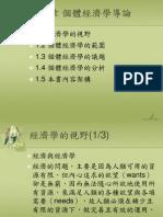 第01章__個體經濟學導論