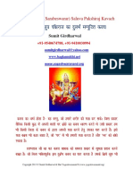 Sharabh (Sarabeswarar, Aakash Bhairav) Saluva Pakshiraj Kavach शरभ सालुव पक्षिराज  दुर्लभ कवच